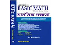 Khairul's Basic Math Mental Ability | খাইরুলস বেসিক ম্যাথ মানসিক দক্ষতা - PDF