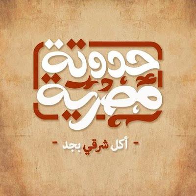 مطعم حدوتة مصرية