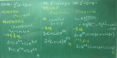二階線性微分方程式的齊性解