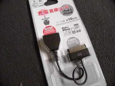 100円ショップの充電変換コード