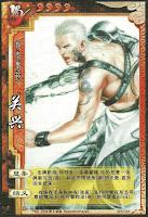 Guan Xing 3
