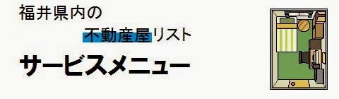 福井県内の不動産屋情報・サービスメニューの画像