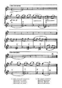 """Песня """"Листопад"""" Музыка Т. Попатенко: нот"""