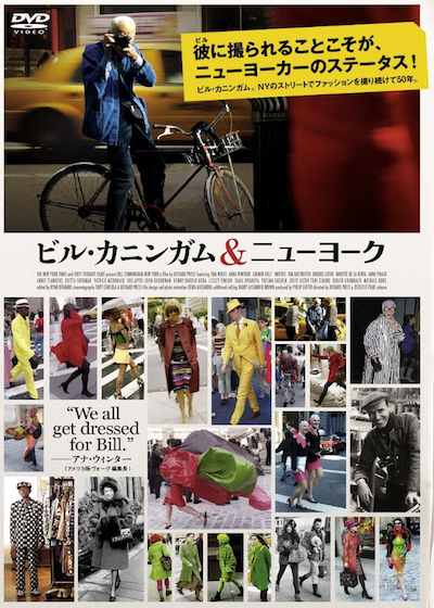 ビル・カニンガム&ニューヨーク(字幕版)