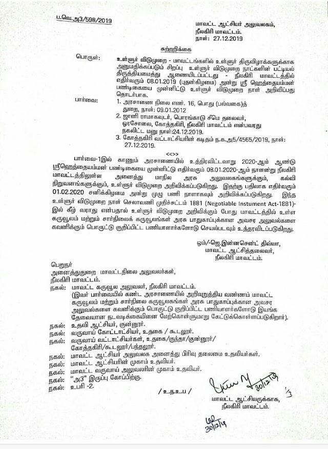 Flash News : 08.01.2020 அன்று உள்ளூர் விடுமுறை! மாவட்ட ஆட்சியர் அறிவிப்பு!