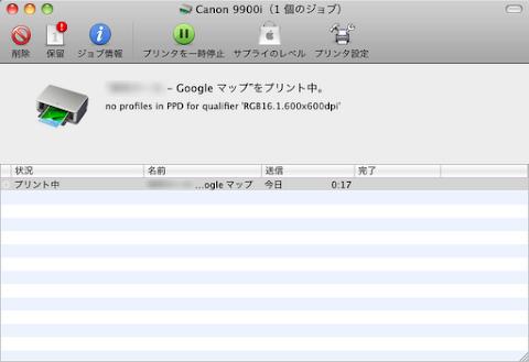 プリンタエラー「no profiles in PPD for qualifier'RGB16.1.600x600dpi'」