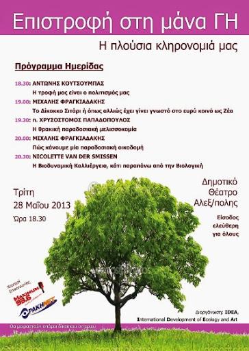 Αλεξανδρούπολη:Εκδήλωση με θέμα «Επιστροφή στη μάνα ΓΗ. Η πλούσια κληρονομιά μας»