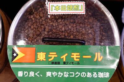 おすすめコーヒー:東ティモール