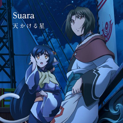[Single] Suara – 天かける星 (2016.01.27/MP3/RAR)