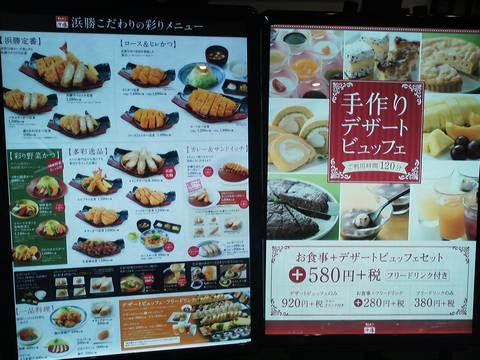 メニュー1 とんかつ浜勝カラフルタウン岐阜店