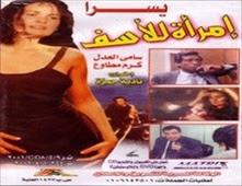 فيلم امرأة للاسف