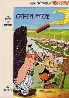 And bengali pdf in obelix comics asterix