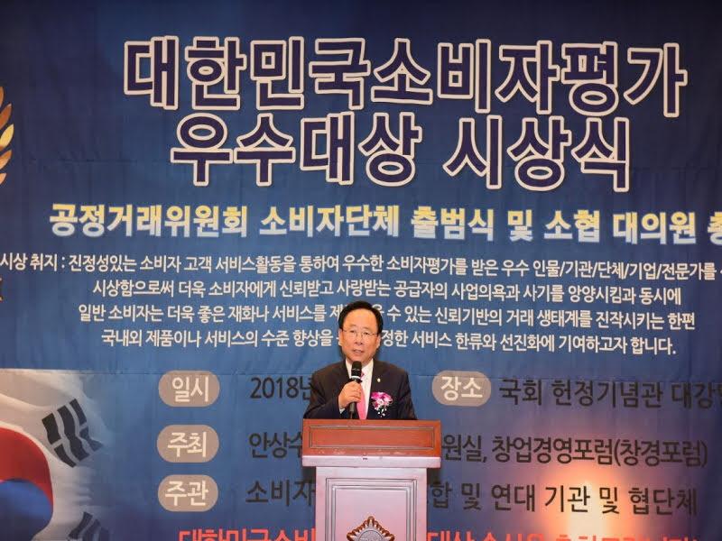 국회 헌정기념관, 창업경영포럼 주최 2018 제4회 ESM 소비자평가우수대상 시상식 성료,