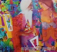 मदनलाल की कलाकृति