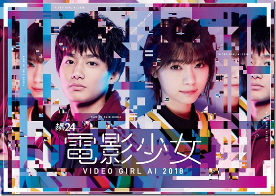 電影少女~VIDEO GIRL AI 2018~