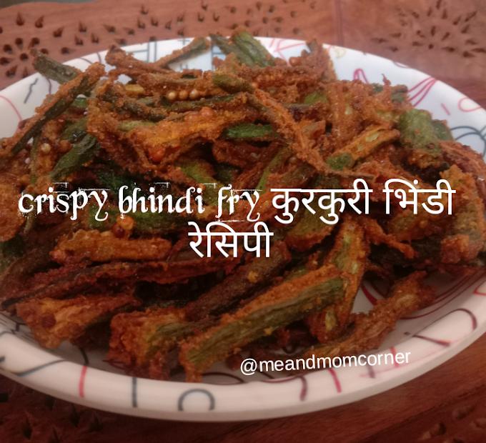 crispy bhindi fry कुरकुरी भिंडी रेसिपी👌👌
