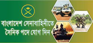 বাংলাদেশ সেনাবাহিনী সৈনিক পদে নিয়োগ ২০২১ -  Bangladesh Army Job Circular 2021