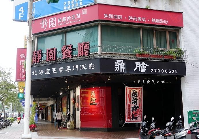 1 鼎膾北海道毛蟹專門店 台北美食 台北鍋物