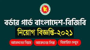 বর্ডার গার্ড বাংলাদেশ (বিজিবি) অসামরিক নিয়োগ বিজ্ঞপ্তি ২০২১ - বিজিবি বেসামরিক পদে নিয়োগ বিজ্ঞপ্তি 2021 - Border Guard Bangladesh BGB Civilian Job Circular 2021 -