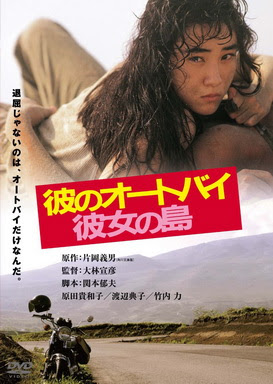 [MOVIES] 彼のオートバイ、彼女の島 / His Motorbike, Her Island (1986)