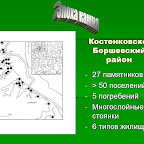 История Воронежского края (Слайды) 049.jpg