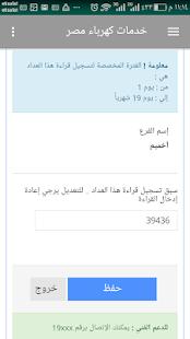 Download ادخل قراءة عداد الكهرباء واعرف الفاتورة كهرباء مصر For PC Windows and Mac apk screenshot 7