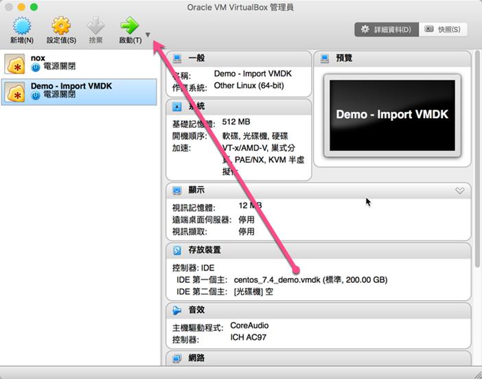 VirtualBox匯入VMDK檔案
