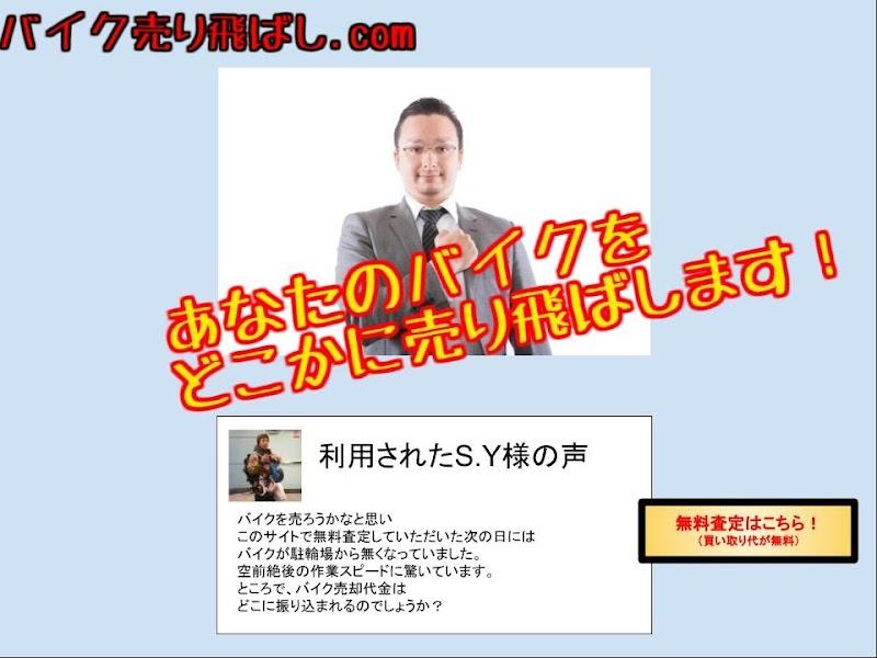 売り飛ばし.com.jpg