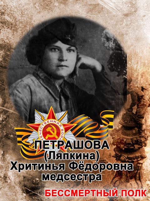 petrasova