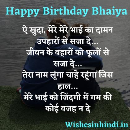 Happy Birthday wishes in hindi for Bhaiya