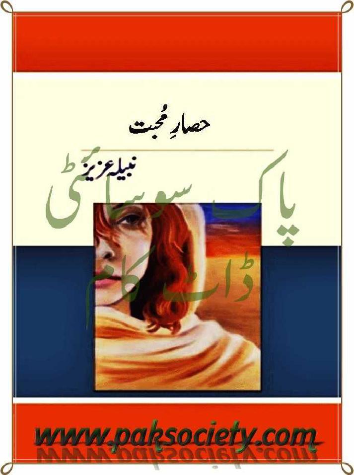Hasar E Mohabat Complete Novel By Nabeela Aziz