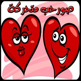 صور حب متحركة GIF - náhled
