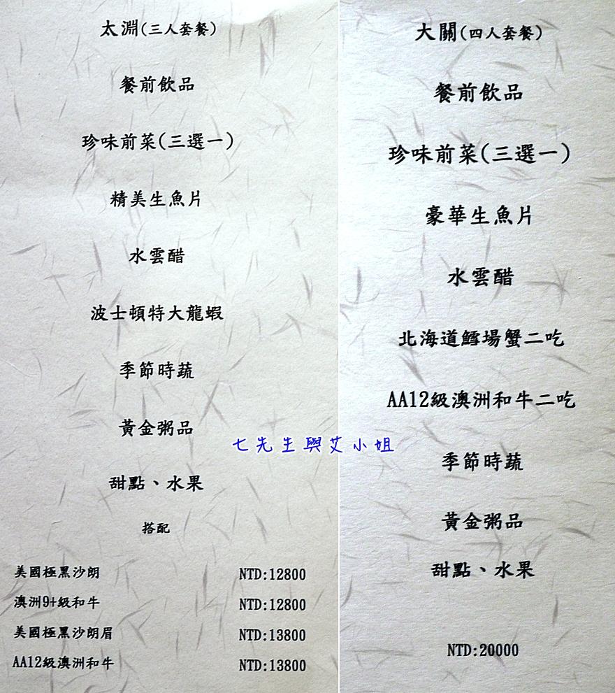 7 鼎膾一品涮涮鍋 北海道毛蟹專賣