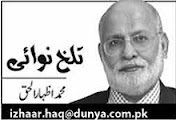 Muhammad Izhar ul Haq Column - 26th May 2014