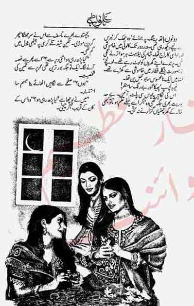 Wo Mera Hy is a very well written complex script novel which depicts normal emotions and behaviour of human like love hate greed power and fear, writen by Nimra Ahmad , Nimra Ahmad is a very famous and popular specialy among female readers