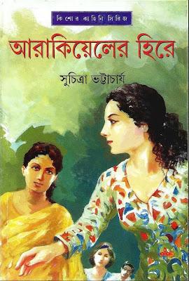 Arakiyeler Hire - Suchitra Bhattacharya