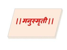Manusmriti (मनुस्मृति) PDF Hindi