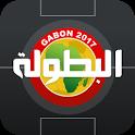 Elbotola - CAN 2017 🇬🇦 icon
