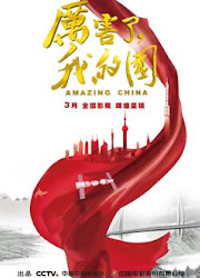 Amazing China China Movie