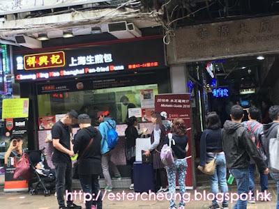【米芝蓮推介 街頭美食】皮薄。多汁 ♥ 祥興記上海生煎包