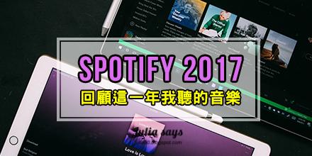 [spotify2017%5B3%5D]