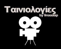 Ταινιολογίες by linaaaap