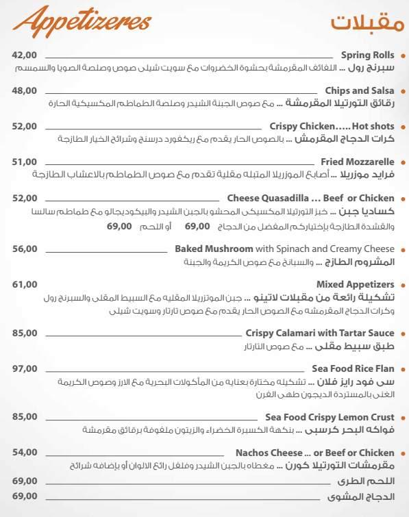 اسعار مطعم لاتينو