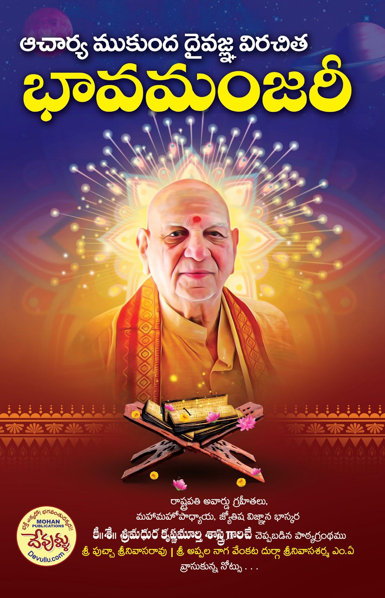 Bhava Manjari Telugu | ఆచార్య ముకుంద దైవజ్ఞ విరచిత భావ మంజరి |