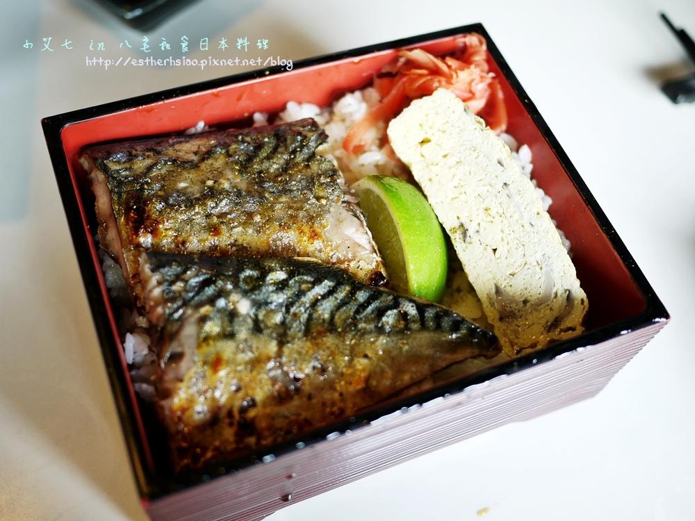 37 鯖花魚丼