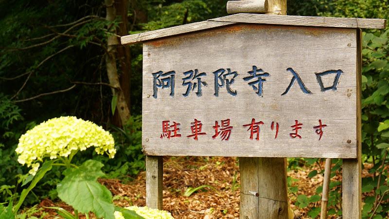 箱根 阿弥陀寺 写真1