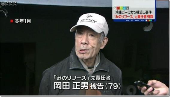岡田正男n01