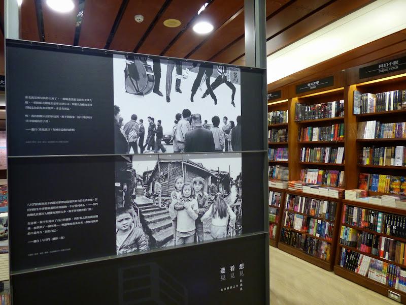 Taipei. Librairie Eslite, et deux maisons japonaises restaurées (dédiées à la poésie) - P1240891.JPG