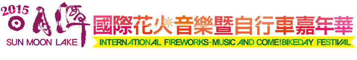 2015 Sun Moon Lake International Fireworks & Music and Cycling Festival