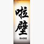 rabie - R Chinese Names Designs